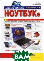 Самоучитель работы на ноутбуке. С цветными вклейками  Куприянова А.В., Юдин М.В.  купить