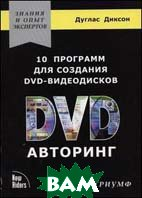 10 �������� ��� �������� DVD-�����������. DVD-��������.   ����� ��., ������ �.  ������