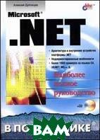 Microsoft .NET в подлиннике. Наиболее полное руководство + CD  Дубовцев А.В.  купить