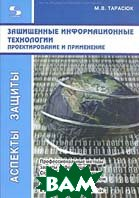 Защищенные информационные технологии. Проектирование и применение  М. В. Тарасюк  купить
