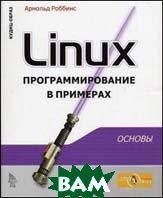LINUX. ���������������� � ��������  ������� �.  ������