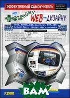 Эффективный самоучитель по креативному Web-дизайну  Андерсон Э., Кинг К., К.Джамса  купить