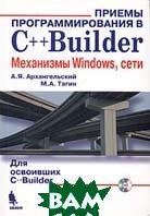 Приемы программирования в C++Builder. Механизмы Windows, сети (+ CD-ROM)  А. Я. Архангельский, М. А. Тагин купить
