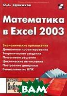 Математика в Excel 2003  Сдвижков О.А. купить