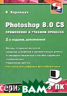 Photoshop 8.0 CS. ���������� � ������� �������� 