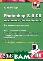 Photoshop 8.0 CS. Применение в учебном процессе  В. Карлащук купить