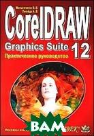 CorelDRAW Graphics Suite 12. Практическое руководство  Мельниченко В. В.  купить