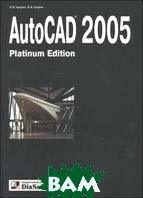 AutoCAD 2005. Platinum Edition  Чуприн В.А., Чуприн А.И.  купить