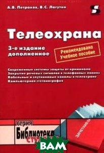 Телеохрана  А. В. Петраков, В. С. Лагутин купить