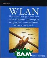 WLAN. Практическое руководство для администраторов и профессиональных пользователей / A field guide to wireless LANs  Мауфер Т.  / Thomas Maufer купить
