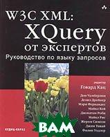 W3C XML: XQuery от экспертов. Руководство по языку запросов  Чамберлин Д., Дрейпер Д., Фернандес М. купить
