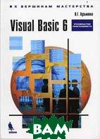 Visual Basic 6. ����������� ������������  ��������� �.�  ������