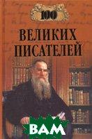 100 великих писателей  Иванов Г.В., Калюжная Л.С. купить