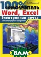 100% самоучитель. Word, Excel, электронная почта  Гаевский А.Ю. купить