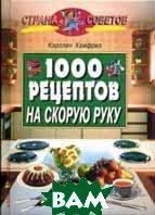 1000 рецептов на скорую руку  Хамфриз К. купить