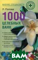 1000 целебных ванн  Попова Л.М. купить