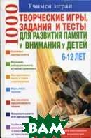 Творческие игры, задания и тесты для развития памяти и внимания у детей 6-12 лет  Волкова Т.Н купить