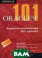 101 Oracle 9i. Администрирование баз данных.  Терьо М. купить