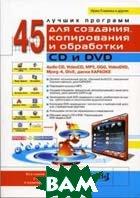 45 лучших программ для создания, копирования, обработки CD и DVD  Главенка И. купить
