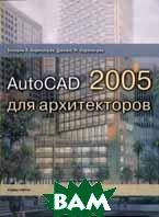 AutoCAD 2005 для архитекторов.  Беверли Л. Киркпатрик купить