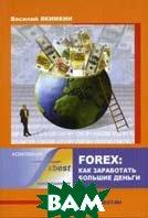 Forex: как заработать большие деньги  Якимкин В.Н. купить