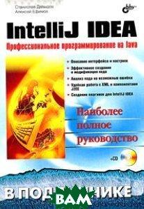 IntelliJ IDEA � ����������. ���������������� ���������������� �� Java (+ CD)  ������� �.�., ������ �.�. ������