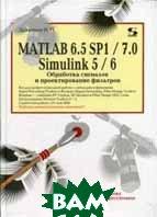 MATLAB 6.5 SP1/7.0 + Simulink 5/6. Обработка сигналов и проектирование фильтров  Дьяконов В.П. купить