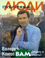 Журнал `Публичные люди` № 7-8(28)/2005   купить