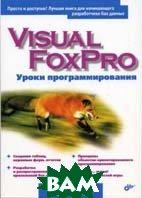 Visual FoxPro. ����� ����������������  ������� �.�. ������