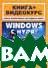 Windows с нуля! Книга + Видеокурс + CD  Комягин В.Б. купить