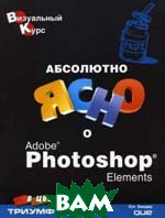 Абсолютно ясно о Adobe Photoshop Elements. 