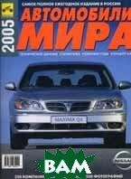 Автомобили мира 2005.   купить