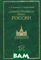 Административное право России (2005)  Алехин А.П., Кармолицкий А.А. купить