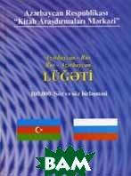 Азербайджанско-русский, русско-азербайджанский словарь   купить