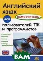 Английский для пользователей ПК и программистов / Самоучитель  Е. В. Гольцова купить