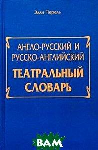 Англо-русский и русско-английский театральный словарь  Перель Э.С. купить