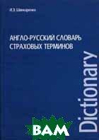 Англо-русский словарь страховых терминов  Шинкаренко И.Э. купить