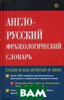 Англо-русский фразеологический словарь. 6- е издание  Кунин А.В. купить