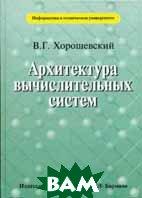 Архитектура вычислительных систем  Хорошевский В.Г. купить