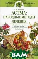 Астма: народные методы лечения  Андреева Ю.И. купить