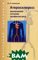 Атеросклероз: проявления, лечение, профилактика  Седлецкий Ю.И. купить