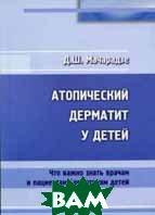 Атопический дерматит у детей: Что важно знать врачам и пациентам/родителям  Мачарадзе Д.Ш. купить
