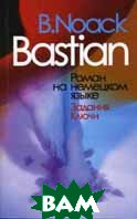 Bastian / Бастиан. Роман (задания, ключи)  Ноак Б. купить