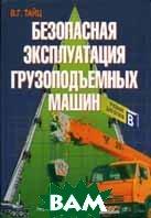 Безопасная эксплуатация грузоподъемных машин  Тайц В.Г. купить
