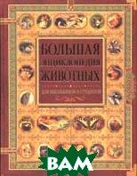 Большая энциклопедия животных.   Глазов М.В. купить
