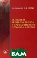 Венозный тромбоэмболизм и тромбоэболия легочной артерии  Бокарев И.Н. купить