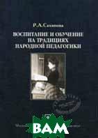 Воспитание и обучение на традициях народной педагогики  Сахипова Р.А. купить