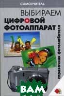 Выбираем цифровой фотоаппарат. Самоучитель  Водолазькин купить