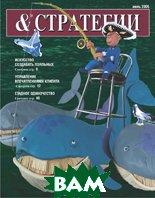 Журнал «&. СТРАТЕГИИ» № 7'2005   купить
