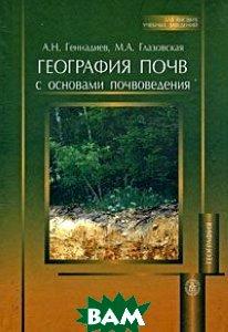 География почв с основами почвоведения  Геннадиев А.Н., Глазовская М.А. купить